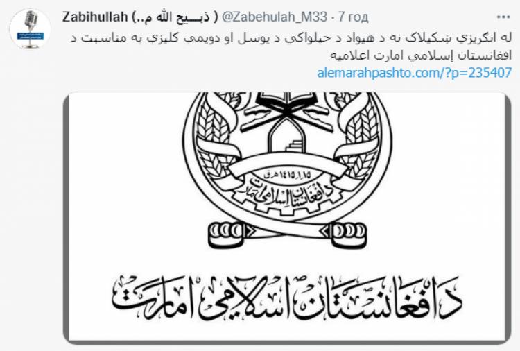 """""""Талібан""""офіційно оголосив про""""ІсламськийЕміратАфганістан"""""""