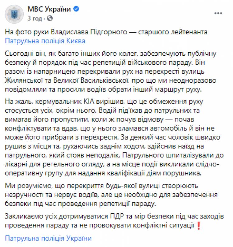 У Києві, на перехресті вулиць Жилянської та Великої Васильківської, водій автомобіля КІА наїхав на патрульного поліцейського