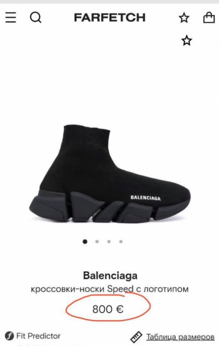 Кросівки Милованов аза 800 євро