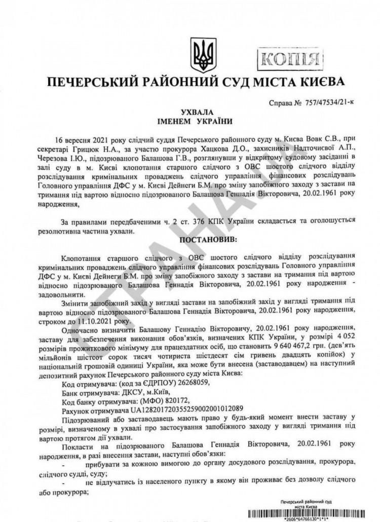 """Балашова відправили до СІЗО під дев""""ятимільйонну заставу"""