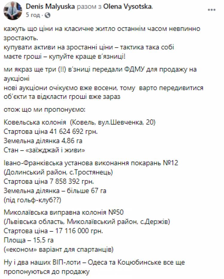 """Міністр юстиції України Денис Малюська запропонував купити три в""""язниці, які відомство передало Фонду держмайна для продажу на аукціонах"""